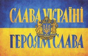 Slava Ukraini Heroyam Slava