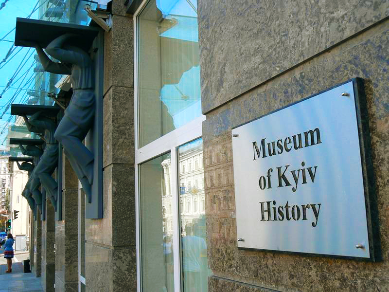 Museum of the History of Kiev