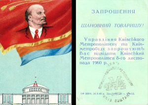 Lenin invitation