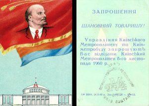 Lenin invitation